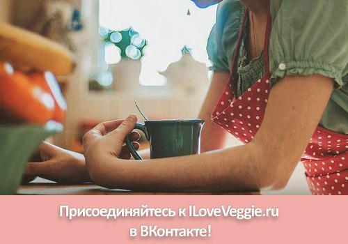 iloveveggie вконтакте
