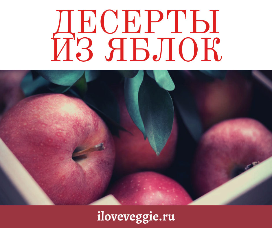 """Десерты из яблок из книги рецептов """"Я никого не ем!"""""""