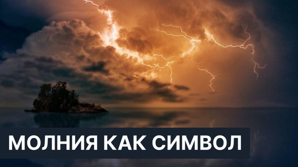 Молния символ